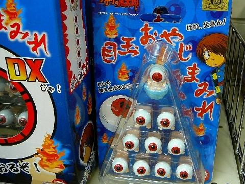 2008 3月22日名古屋旅行 195.jpg