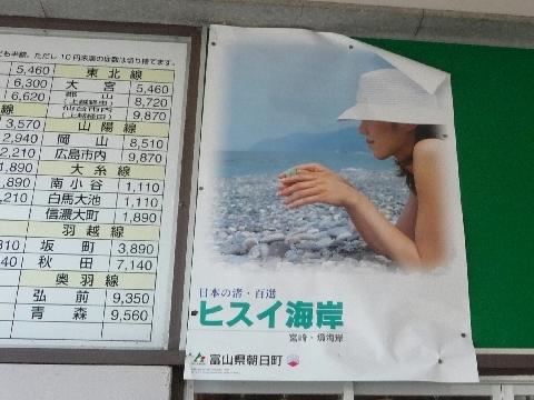 2010  4月3日糸魚川越中宮崎ヒスイ 655.jpg