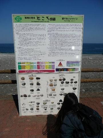 2010  4月3日糸魚川越中宮崎ヒスイ 850.jpg