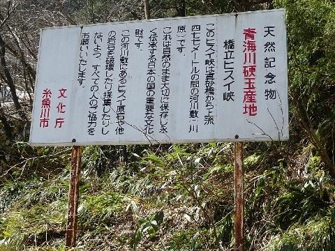 2010  4月3日糸魚川越中宮崎ヒスイ 960.jpg