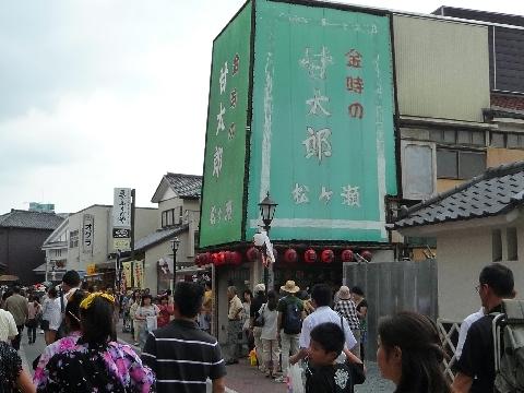 2010  7月11日成田祇園祭 155.jpg