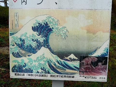 2010 12月20日御宿 011.jpg