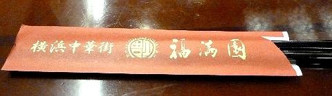 2013 2月24日神奈川けんみんホール 073.jpg